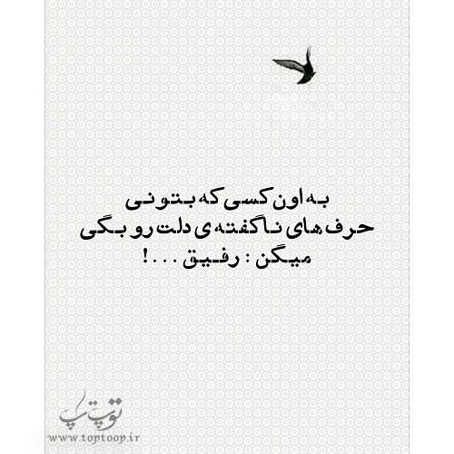 متن کوتاه راجب رفیق فابریک