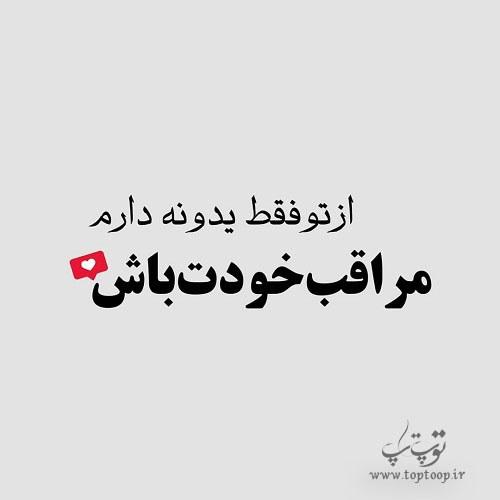 جملات عاشقانه برای عشقم بلند