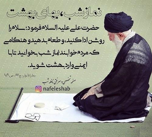 عکس نوشته نماز شب بهای بهشت