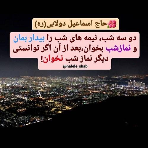 عکس نوشته لذت نماز شب