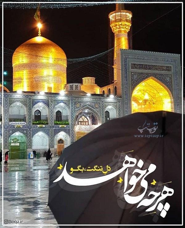 عکسهای دلتنگی امام رضا جدید