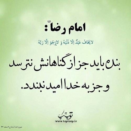 عکس نوشته حدیث از امام رضا (ع)