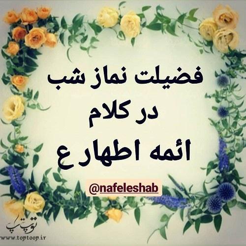 عکس نوشته فضیلت نماز شب