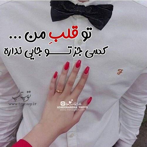 جملات شیک و عاشقانه برای عشقم