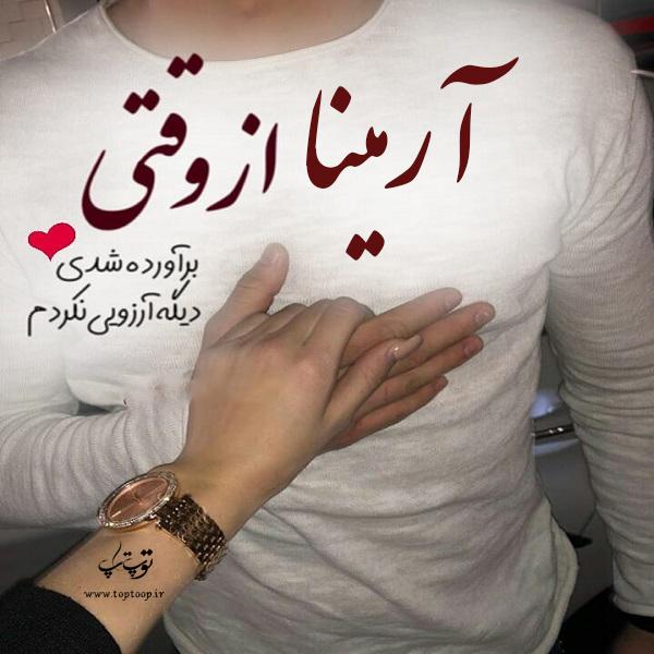 عکس نوشته عاشقانه برای اسم آرمینا