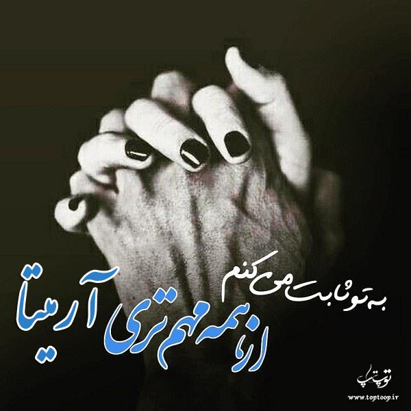 عکس نوشته راجب اسم آرمیتا