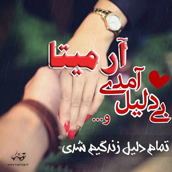 عکس نوشته اسم آرمیتا برای پروفایل