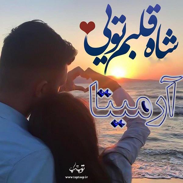 عکس نوشته عاشقانه با اسم آرمیتا