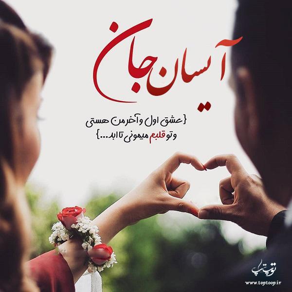 عکس نوشته عاشقانه با اسم آیسان