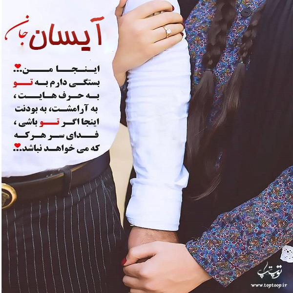 عکس با متن با اسم آیسان