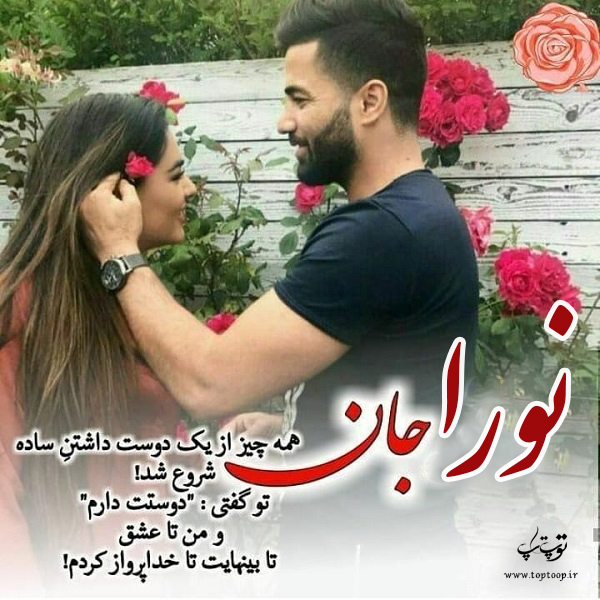 تصاویر عاشقانه راجب اسم نورا