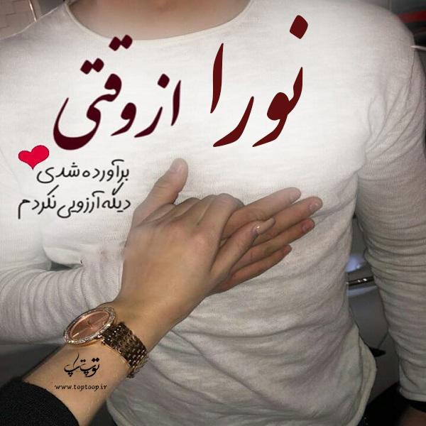 عکس نوشته اسم نورا برای پروفایل