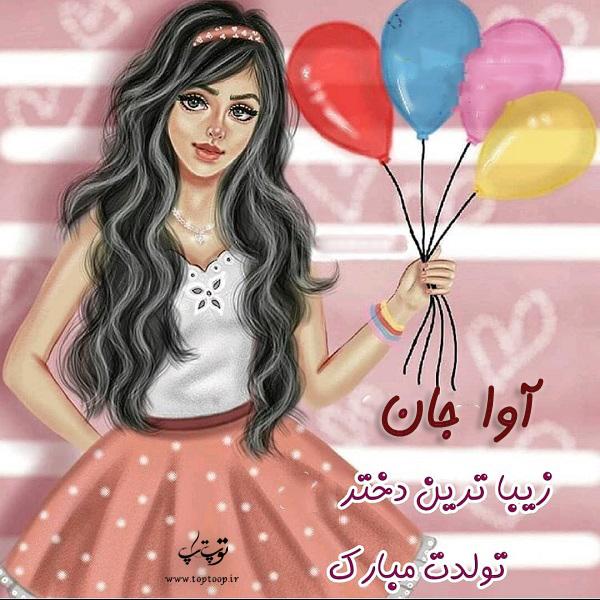 عکس نوشته دخترونه تولد اسم آوا