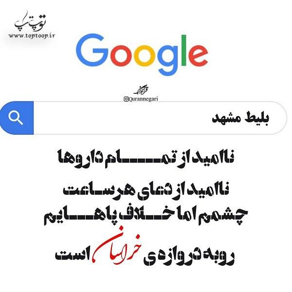 دلتنگ امام رضام عکس نوشته