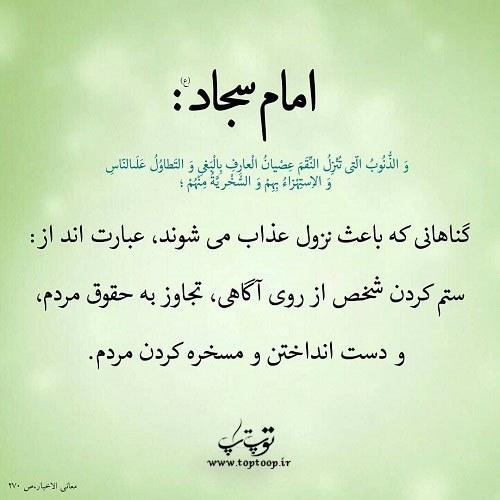 عکس نوشته حدیث از امام سجاد (ع)