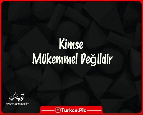 عکس نوشته ترکی استانبولی فلسفی