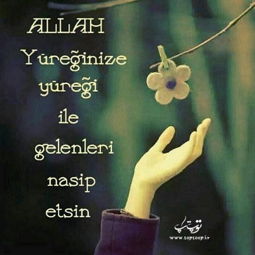 عکس نوشته ترکی استانبولی خدا