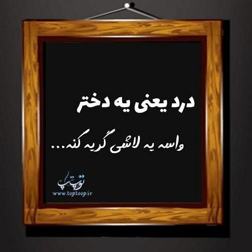 متن در مورد ادم لاشي + عکس نوشته