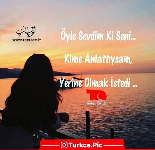 عکس نوشته ترکی استانبولی تیکه دار