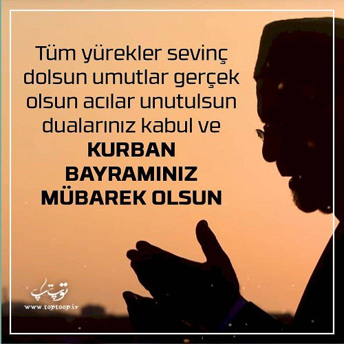 عکس نوشته ترکی استانبولی دعا