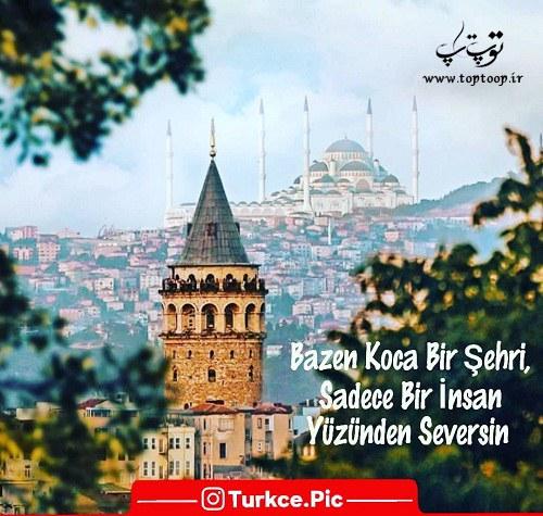 عکس نوشته ترکی استانبولی غمگین