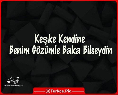 عکس نوشته ترکی استانبولی احساسی