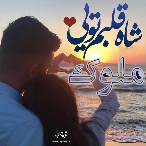 عکس نوشته عاشقانه اسم ملوک