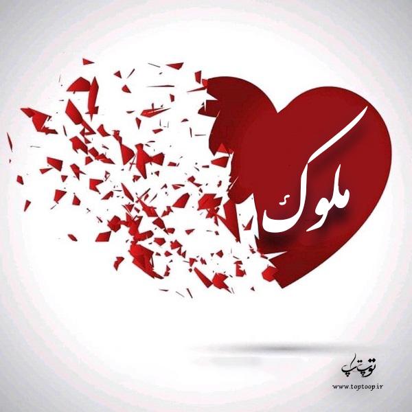 عکس نوشته اسم ملوک در قلب