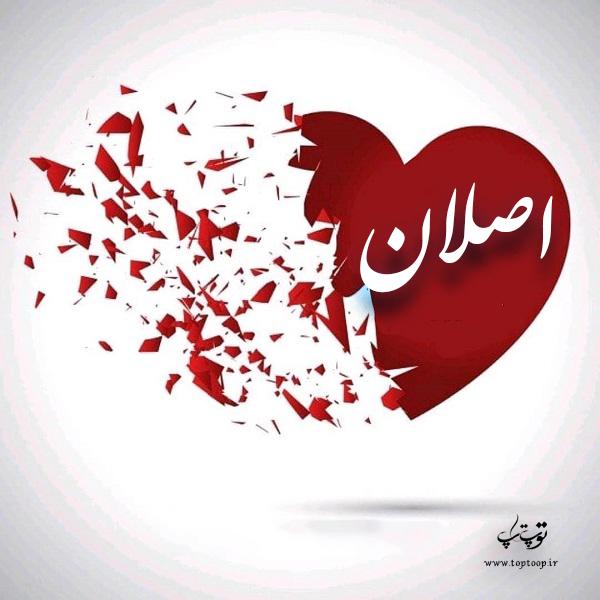 عکس نوشته اسم اصلان در قلب