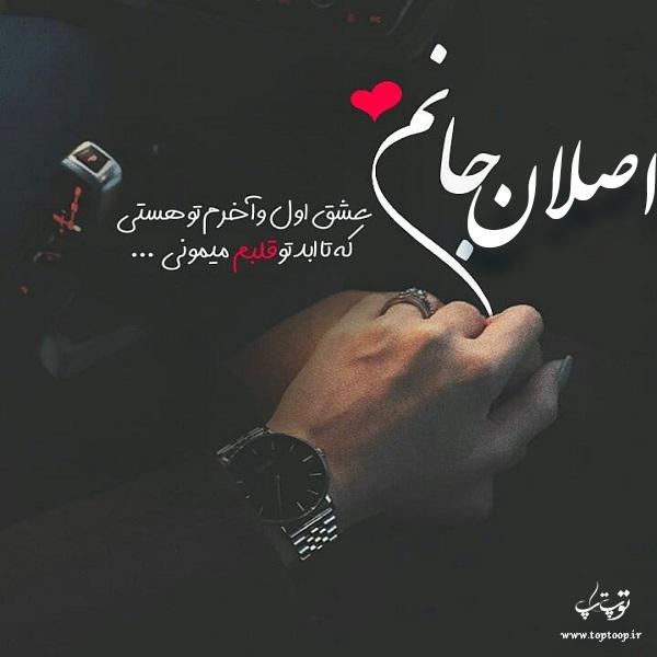 عکس نوشته اسم اصلان برای پروفایل