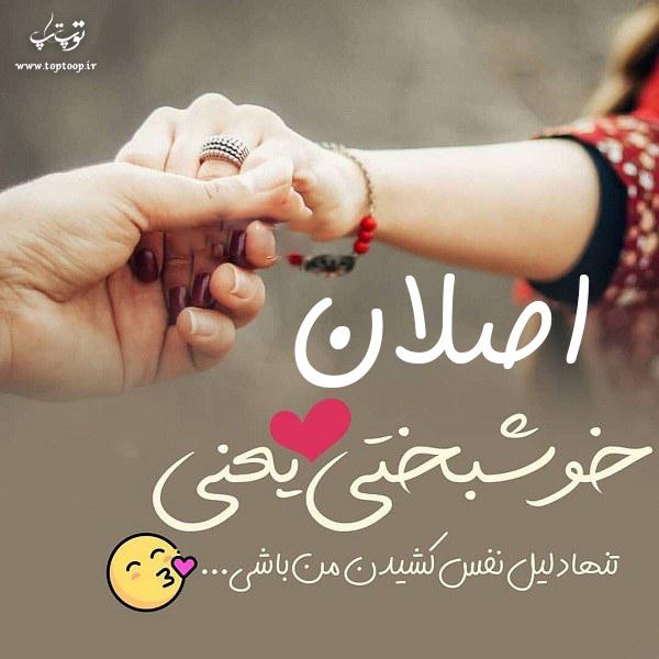 عکس نوشته برای اسم اصلان عاشقانه
