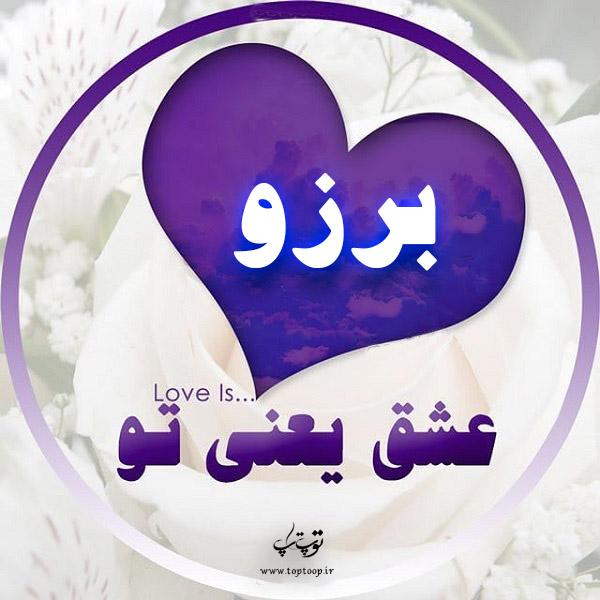 عکس قلب با اسم برزو
