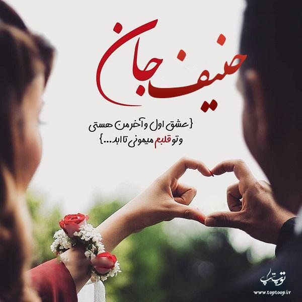 تصاویر عاشقانه اسم حنیف