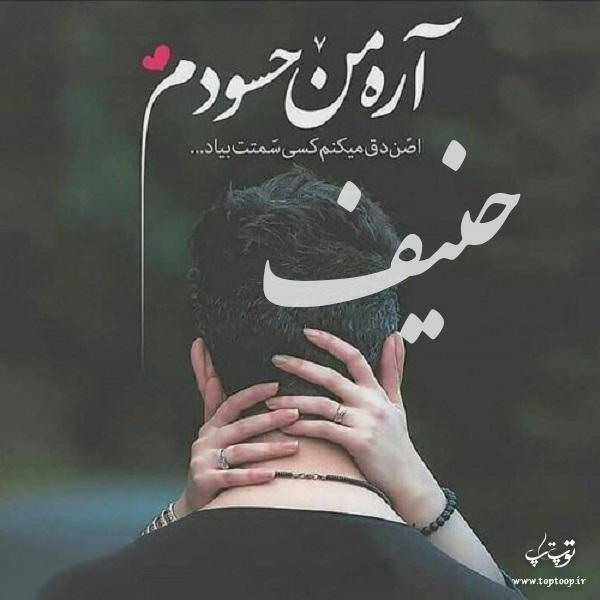عکس نوشته درباره اسم حنیف