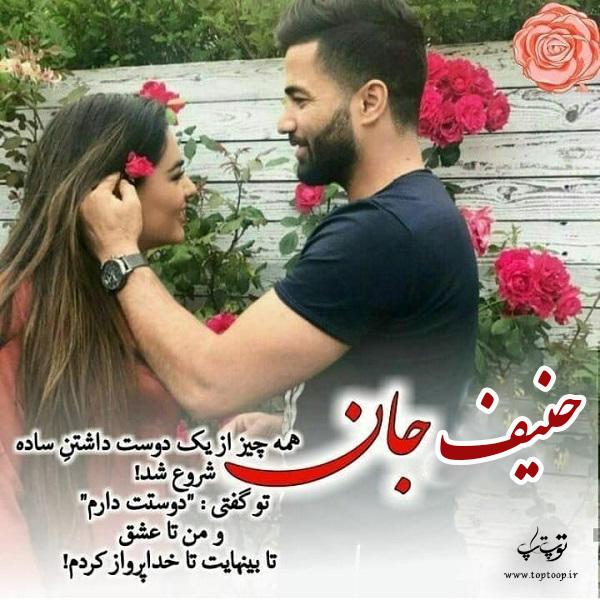 عکس نوشته درباره ی اسم حنیف