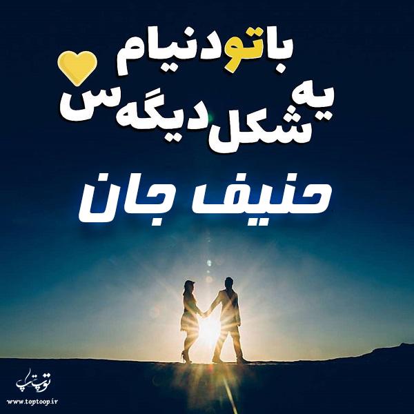 دانلود عکس نوشته های اسم حنیف