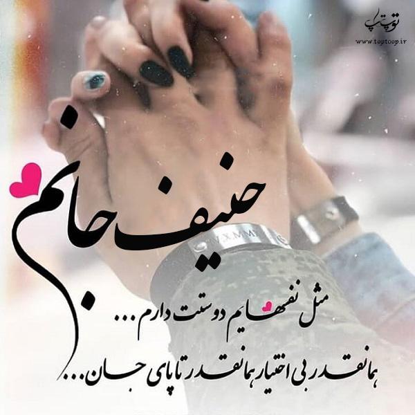 عکس نوشته راجب اسم حنیف