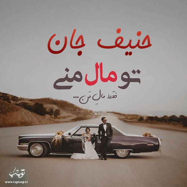 عکس نوشته زیبای اسم حنیف