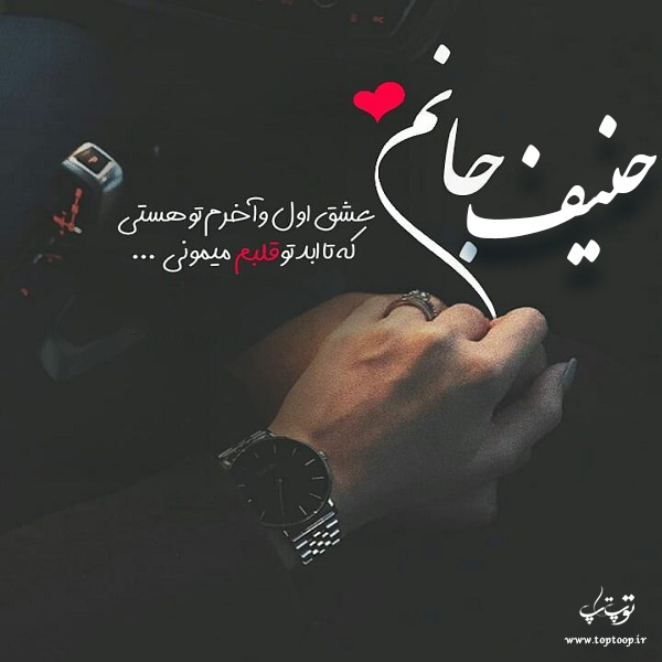 عکس نوشته اسم حنیف برای پروفایل