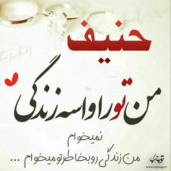 عکس نوشته از اسم حنیف