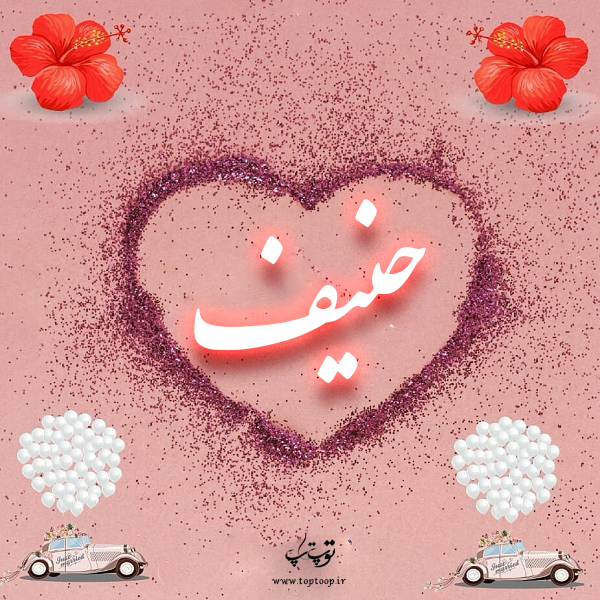 عکس نوشته قلب با اسم حنیف