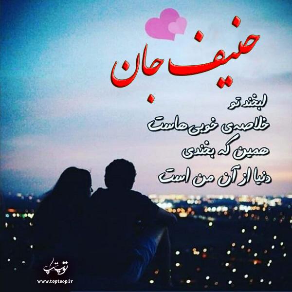 عکس نوشته به اسم حنیف