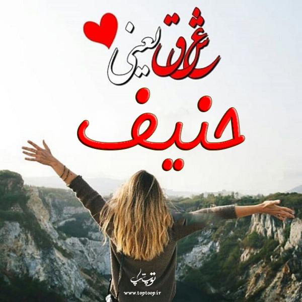 عکس نوشته برای اسم حنیف