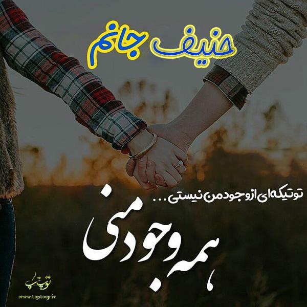 عکس نوشته عاشقانه برای اسم حنیف