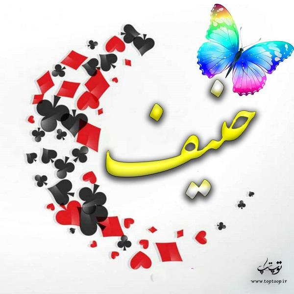 تصاویر عکس نوشته اسم حنیف