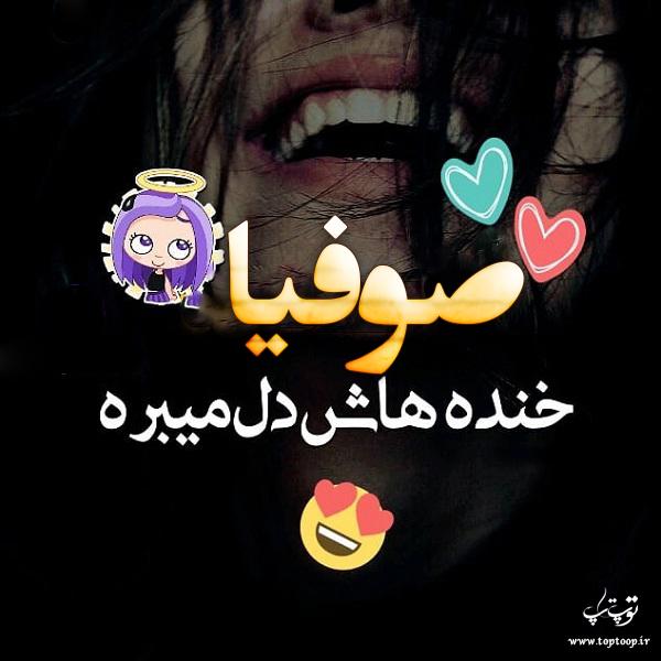 عکس نوشته صوفیا خنده هاش دل میبره