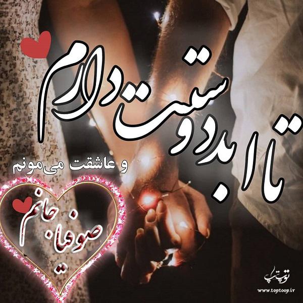 عکس نوشته صوفیا جانم دوستت دارم