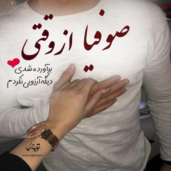 عکس نوشته از اسم صوفیا