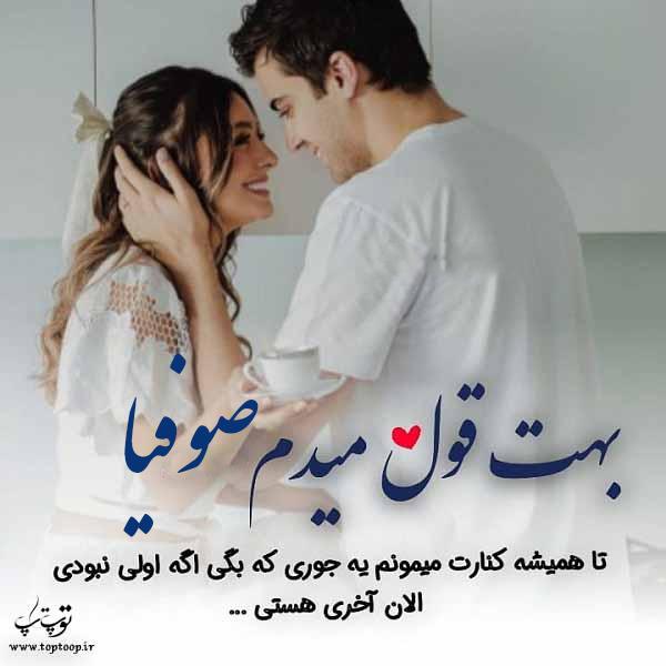 عکس نوشته به اسم صوفیا