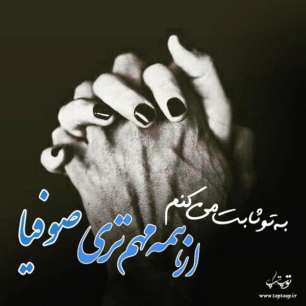 عکس نوشته برای اسم صوفیا